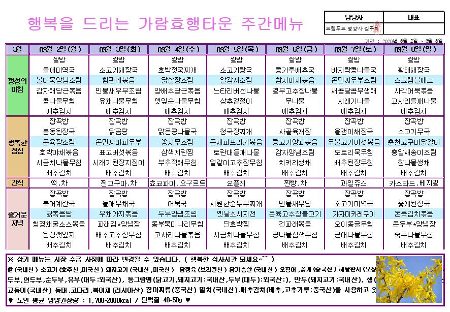 효행 3월 식단표1.png