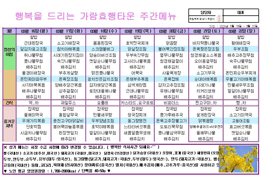 효행 3월 식단표3.png