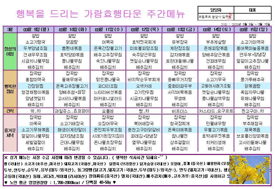 효행 3월 식단표2.png