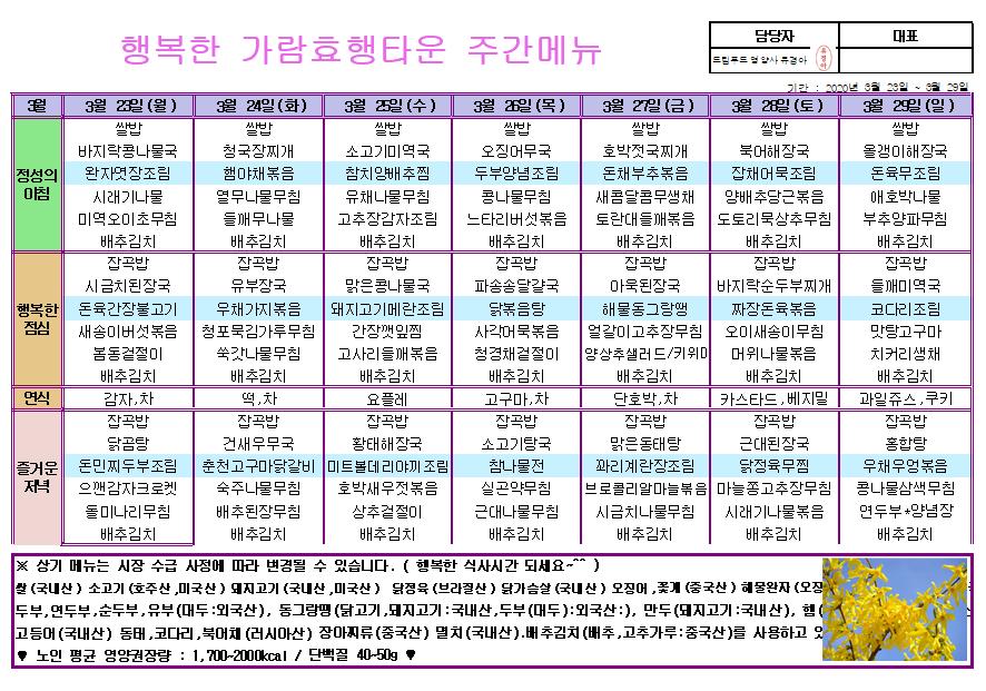 효행 3월 식단표4.png