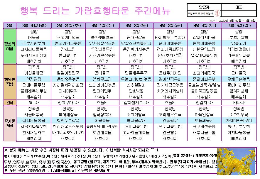 효행 3월 식단표5.png